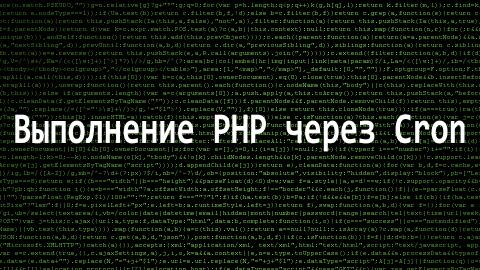 Выполнение PHP через Cron
