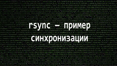 rsync — пример синхронизации
