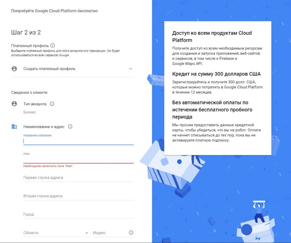 Регистрация в google_gcp